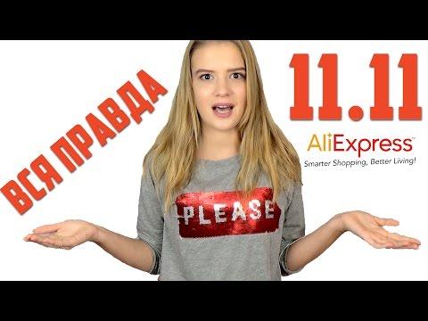 Вся правда о распродаже 11.11 на Алиэкспресс | Как сэкономить максимум и с умом | NikiMoran