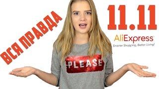видео Покупки на Алиэкспресс в праздники, дни распродаж и скидок