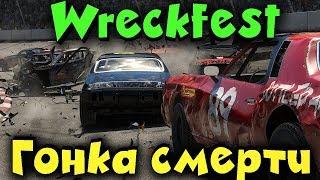 Гонка в которой были разбиты все машины Wreckfest Игра на выживание