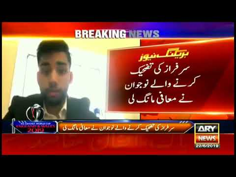 Man Apologises To Sarfaraz Ahmed After Fat-Shaming Him In UK Mall