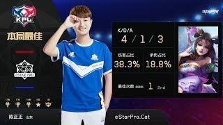 [Highlight] RW vs eStarPro #3 | 2019 KPL秋季赛
