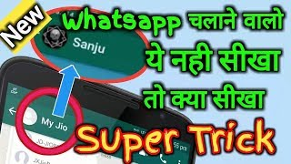 Whatsapp New 2018 Super Trick Use Iphone Feature In Android Mobile By This trick|All Hindi.
