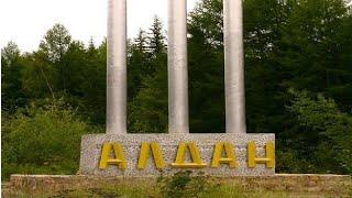 Доехали до г. Алдан республика Саха Якутия