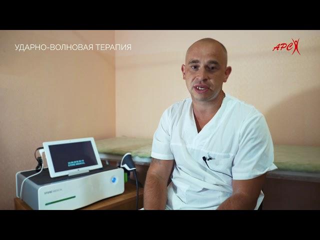 Ударно-волновая терапия в Клинике АРСМЕДика (СПб)