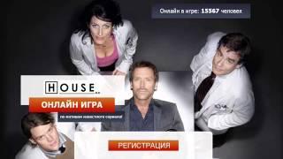 Доктор Хаус онлайн игра