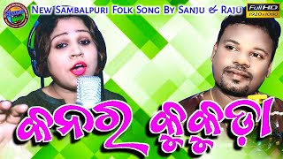 Kanara Kukuda   Sanju Mohanty   Raju Nanda   Sambalpuri Song