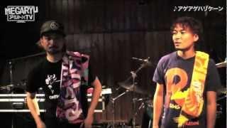MEGARYU LIVE TOUR 2012「RISING DRAGON TOUR」 → http://ent2.excite.c...