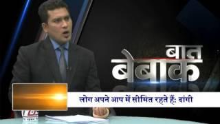Baat Bebak : Congress Neta Anand Singh Dangi Ke Sath - 2