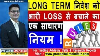 LONG TERM निवेश को भारी LOSS से बचाने का एक साधारण नियम | Latest Share Market Tips