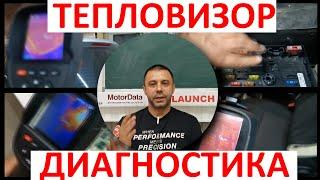 Тепловизор и диагностика автомобиля Launch TIT-201/202