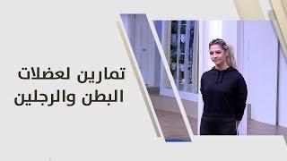 تمارين لعضلات البطن والرجلين - أحمد