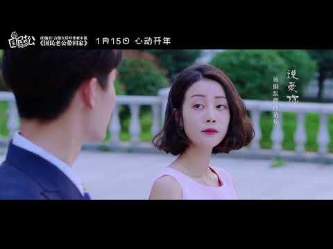 English Sub Pretty Man OST Part 1《国民老公MV》《说爱你》 熊梓淇