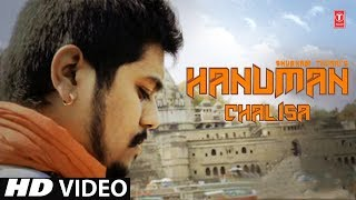 श्री हनुमान चालीसा SHRI HANUMAN CHALISA I SHUBHAM TIWARI I New Latest Hanuman Bhajan