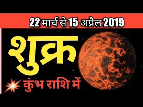 शुक्र कुंभ राशि में, 22 मार्च से 15 अप्रैल shukra ka rashi parivartan | venus transit aquarius 2019
