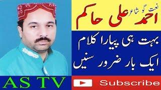 Video Ahmad Ali Hakim = Sadia Nu Pa De Amina Tu Khair - Emotional Kalam Punjabi download MP3, 3GP, MP4, WEBM, AVI, FLV Agustus 2018