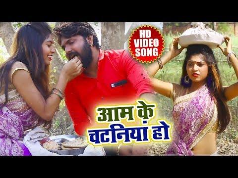 Samar Singh का - आम के चटनियां  - Bhojpuri Super  Hit Chaita Song 2018