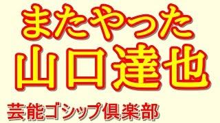TOKIO・山口達也『鉄腕!DASH!!』 で絶滅危惧種をまた発見 *チャンネル...