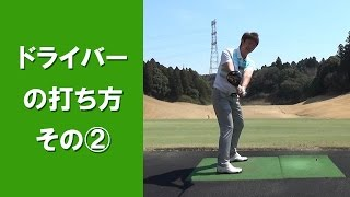 【長岡プロのゴルフレッスン】ドライバーの打ち方 その② 「スイング中のフェースの向き」 thumbnail
