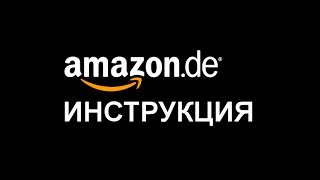 видео Доставка с Амазон — купить/заказать/покупки на Amazon в Украину
