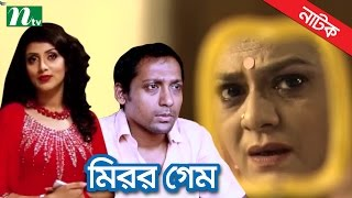 Bangla Natok Mirror Game (মিরর গেম) | Bidya Sinha Mim, Shampa Reza, Shahadat; Directed by Anup Aich
