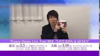 「KING & QUEEN」発売記念スペシャルコメントムービー