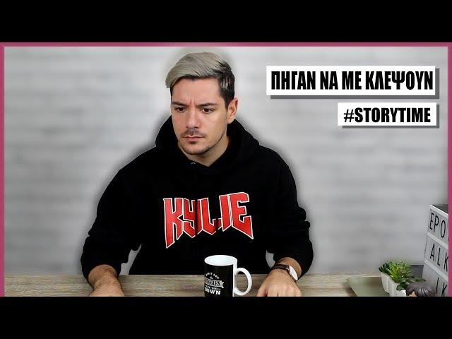 ΠΗΓΑΝ ΝΑ ΜΕ ΚΛΕΨΟΥΝ | #storytime