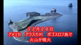 12月20日 噴火はおさまったが、警戒体制は継続中 Please register my ch...