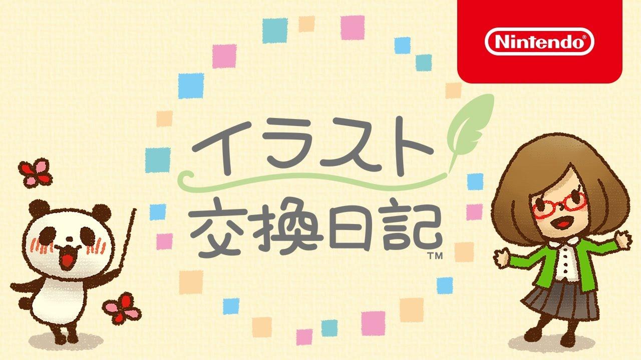 イラスト交換日記 紹介映像 - youtube