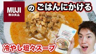 無印良品の『ごはんにかける冷やし胡麻味噌坦々スープ』を食べてみた!