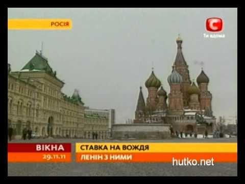 Rossiyane delayut stavki na Lenina