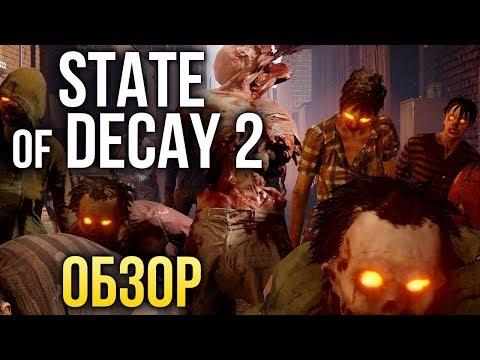 State оf Decay 2 - Генератор случайных зомби-апокалипсисов (Обзор/Review)