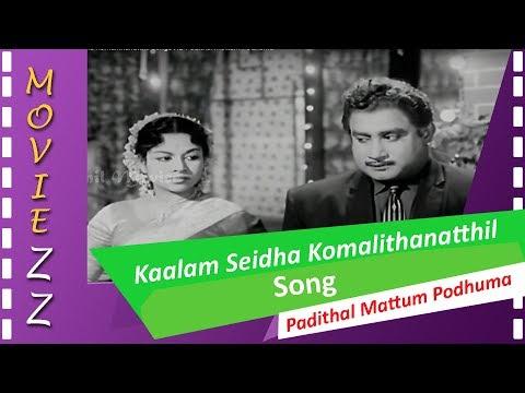 Kaalam Seidha Komalithanatthil Songs HD Padithal Mattum Podhuma