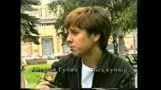 Андрей Губин - редкое интервью. 1996 год.