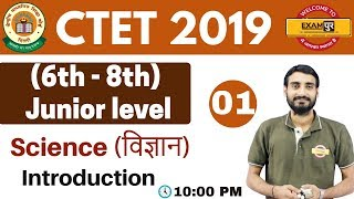 Class 01  #CTET 2019   (6th - 8th) Junior level   Science (विज्ञान)   By Vivek Sir   Introduction