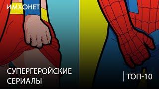 ТОП-10 сериалов про супергероев