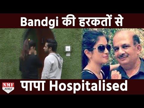 Bandgi की हरकतों ने बढ़ाया उनके Papa का Blood pressure , Hospital में हुए भर्ती