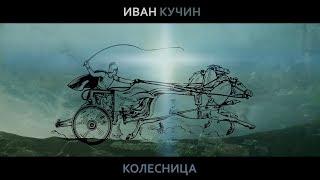Смотреть клип Иван Кучин - Колесница