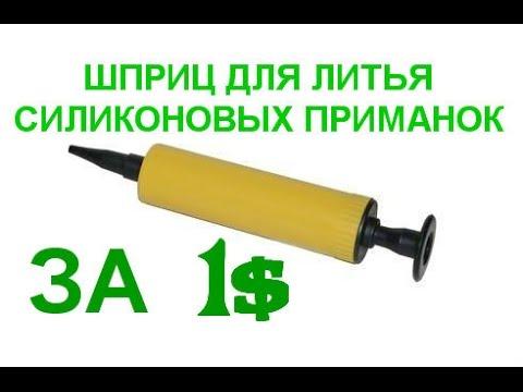Надежный шприц(за 1💲 на 50 кубиков) для литья силиконовых ...