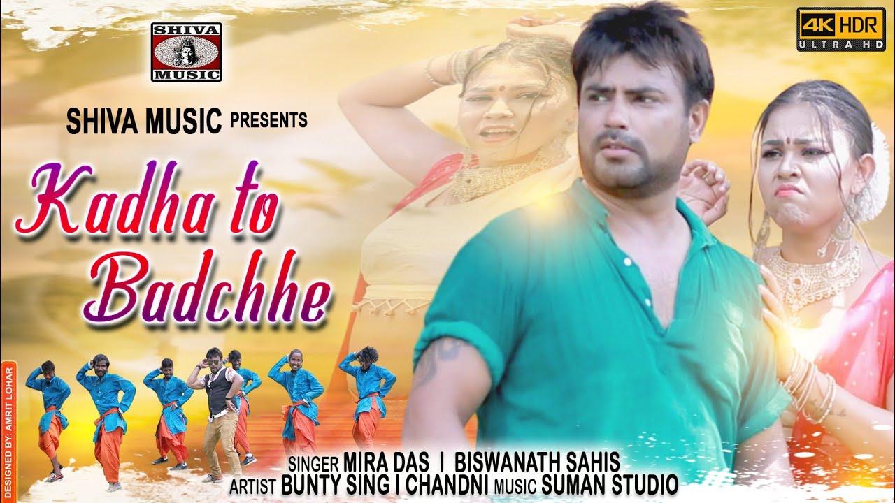 Kadha To Badchhe   Purulia Song   Bunty Singh & Chandni Baraik   Mira Das & Biswanath   Bangla Gaan
