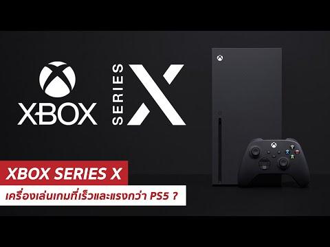 แกะกล่องรีวิว! XBOX Series X เครื่องเล่นเกมที่เร็วและแรงกว่า PS5 !!
