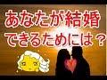 【恋愛編 あなたが(ソウルメイトと)結婚するために・・!❓】ステキな恋応援しています