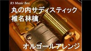 丸の内サディスティック/椎名林檎【オルゴール】