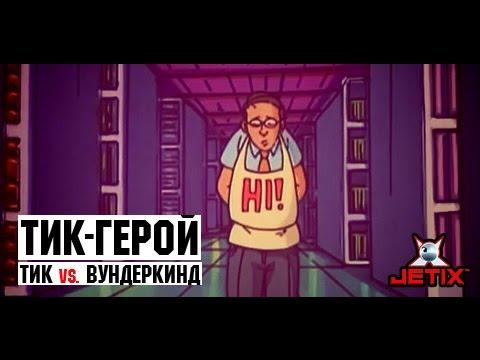 Тик-герой - 9