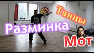 Танцы   Разминка 2016