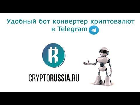 Конвертер криптовалют в Telegram