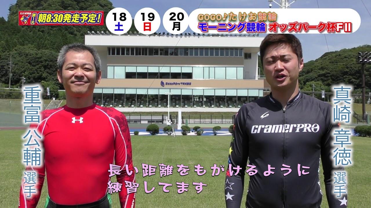 【GOGOたけお競輪】たけお競輪FⅡ モーニング競輪「オッズパーク杯」7/18(土)~20(月)を地元佐賀の選手たちがPRしました!