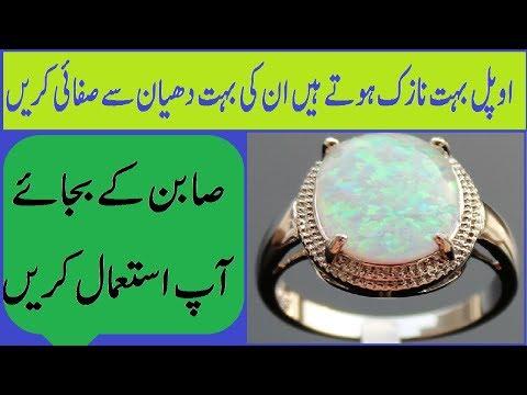 how to clean opal stone in Urdu