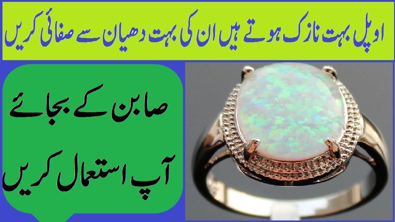 how to clean opal stone in Urdu - YouTube