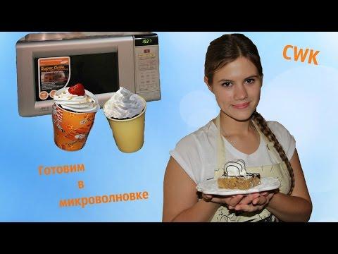 Выпечка в микроволновке - рецепты с фото на  (62