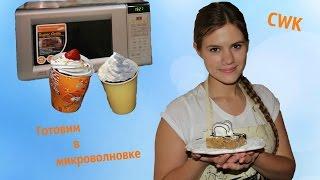 CWK ▶ 3 необычайно вкусных блюда в микроволновке ◄(У вас нет времени на готовку, а под рукой только простые ингредиенты и микроволновка? Тогда смотрите видео,..., 2014-07-26T22:48:45.000Z)
